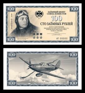 100 rubley 2013