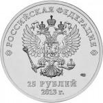 25 rub. 2013a