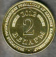 2 Belari 2012-3